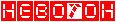 ネボトンのロゴ